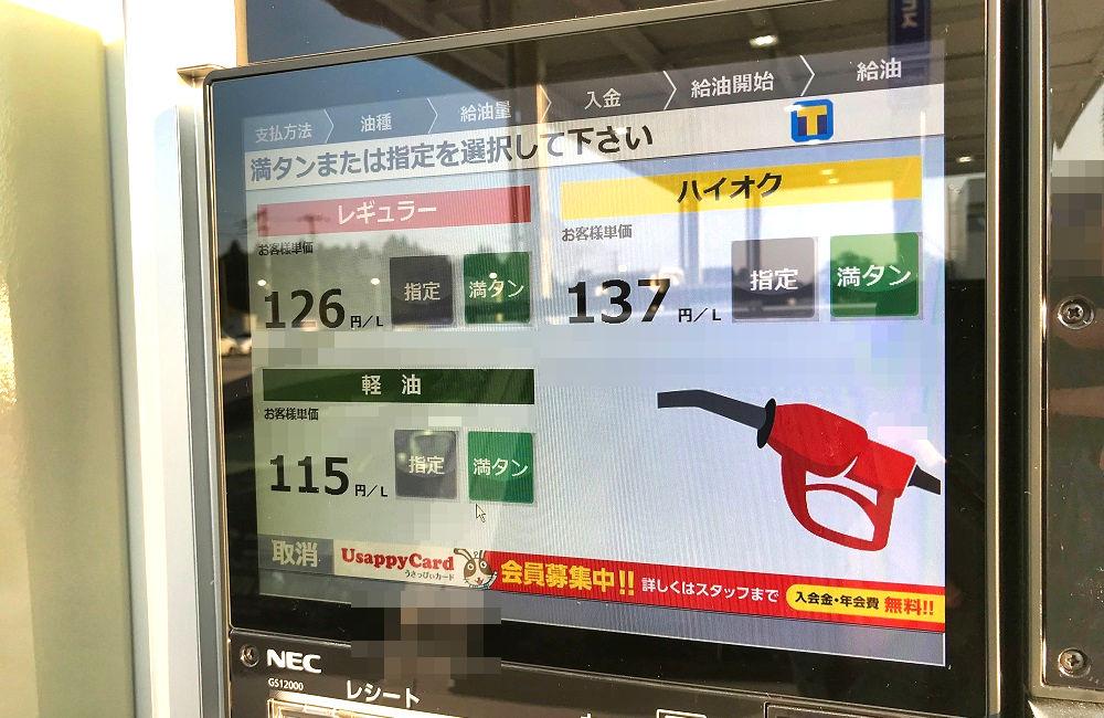 宇佐美「成田エアポート店」のオープン記念特価