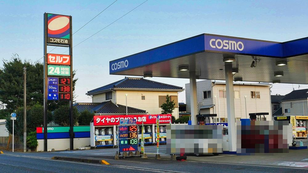 コスモ石油「セルフ&カーケアステーション七栄」