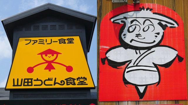 埼玉県代表『山田うどん食堂』と本場香川県の『やまだうどん』