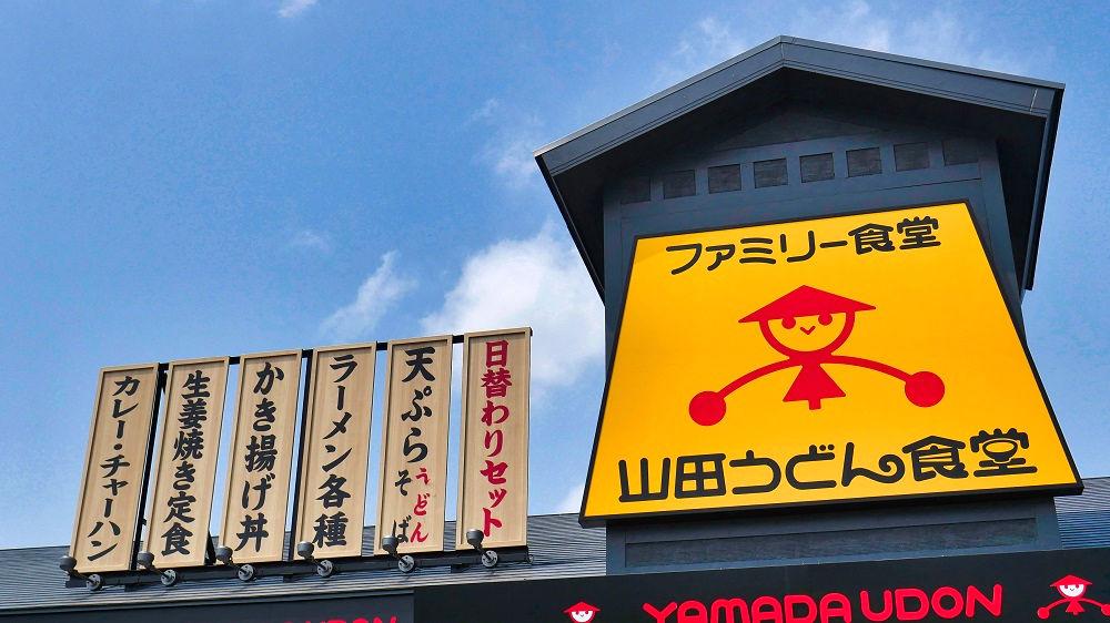 『山田うどん』は埼玉のソウルフード