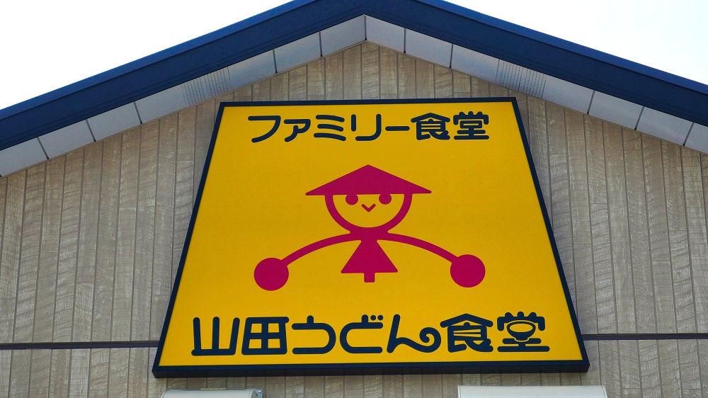 「ファミリー食堂 山田うどん食堂」のロゴ