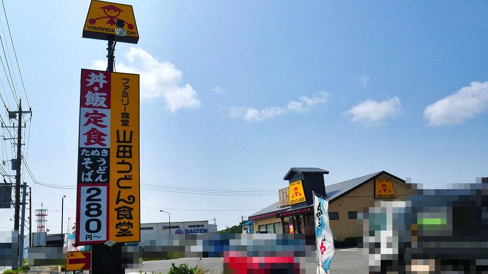 「ファミリー食堂 山田うどん食堂」松戸高塚店