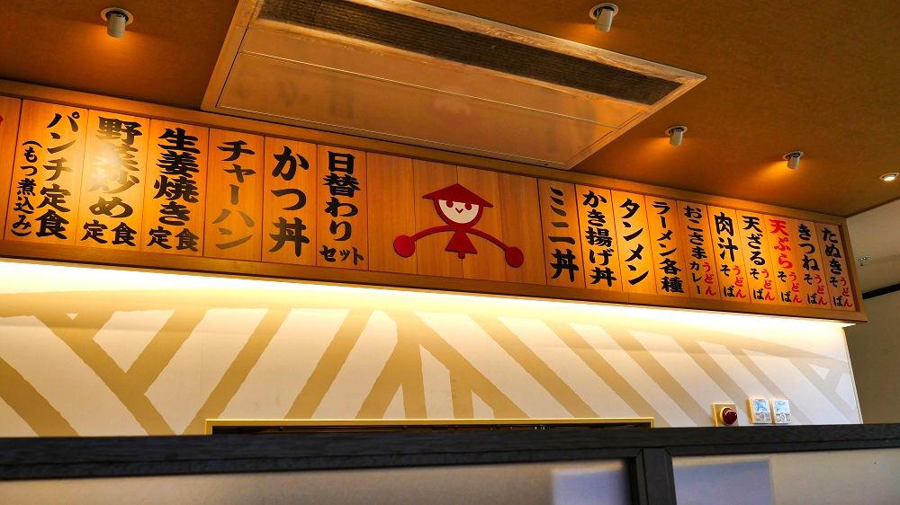 「ファミリー食堂 山田うどん食堂」松戸高塚店の店内