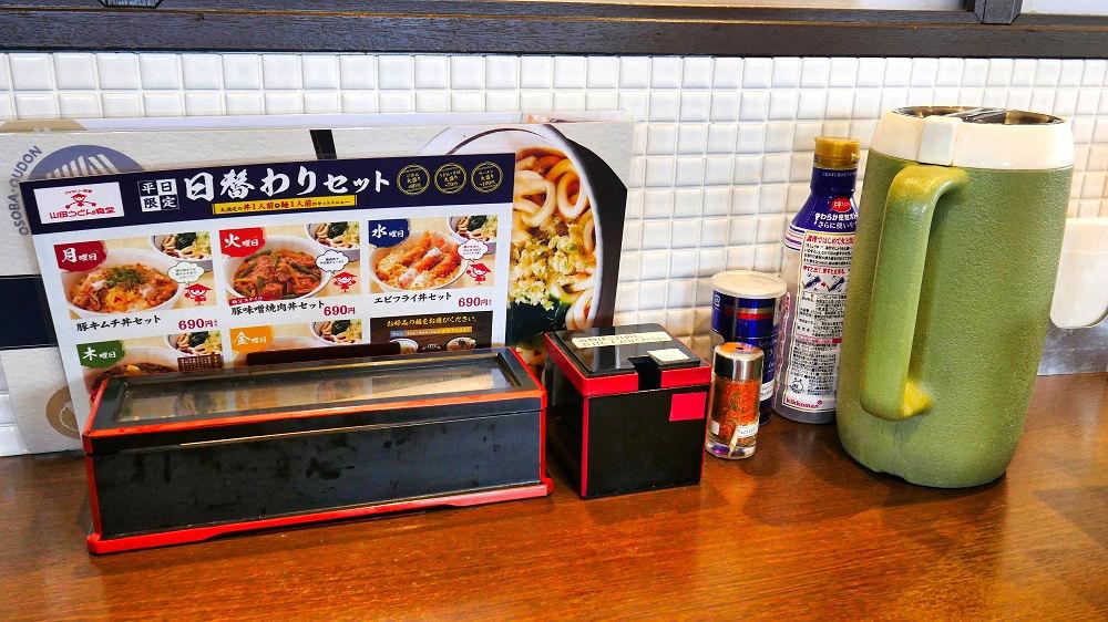 「ファミリー食堂 山田うどん食堂」の店内