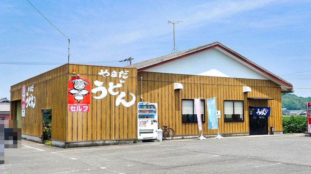 香川県の『やまだうどん』