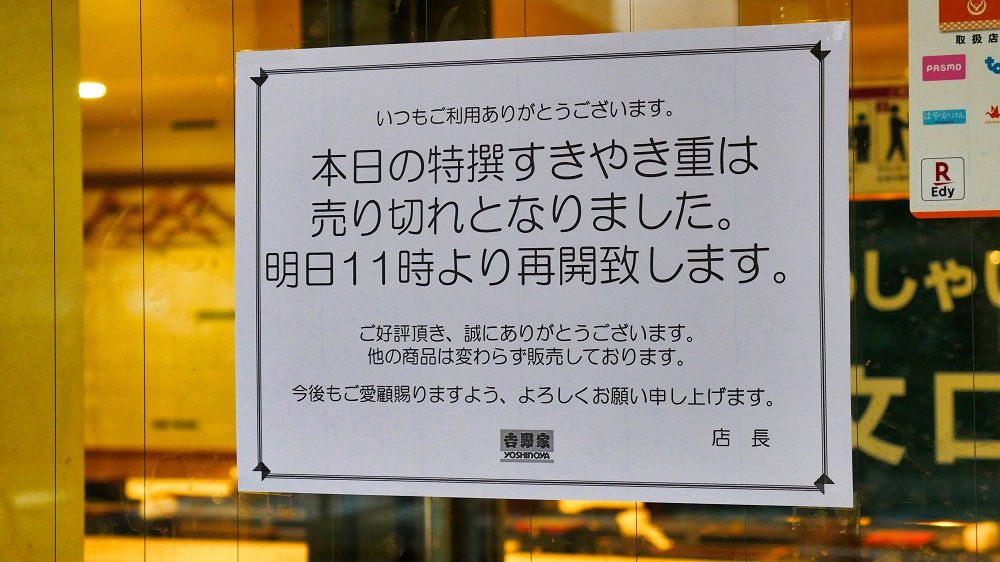 吉野家『鎌ヶ谷店』の売切れ告知