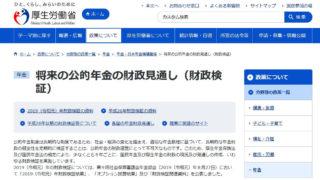 厚生労働省が公的年金制度の財政検証結果を発表