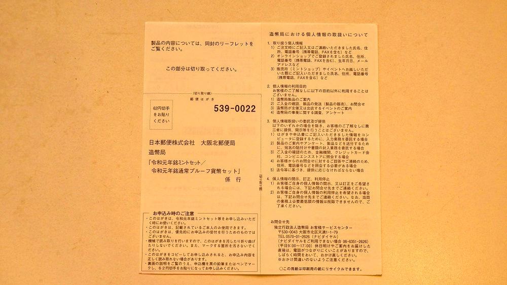 造幣局通販の申込ハガキ(表)