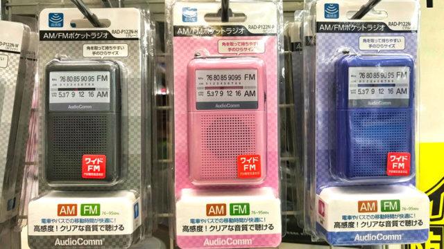総務省の検討分科会にて『AMラジオ放送の停波』『FMラジオ放送への転換』などが提言