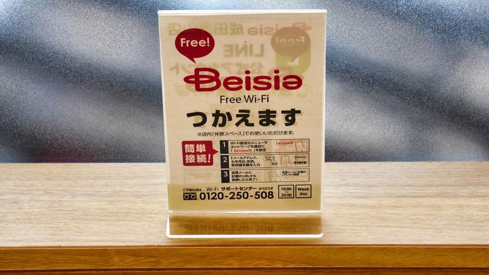 ベイシア成田芝山店イートインコーナー『HanaCafe』