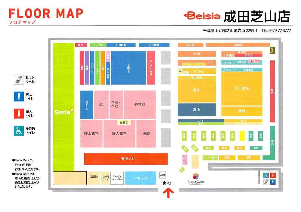 ベイシア成田芝山店のフロアマップ