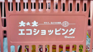 ベイシア成田芝山店が正式オープン