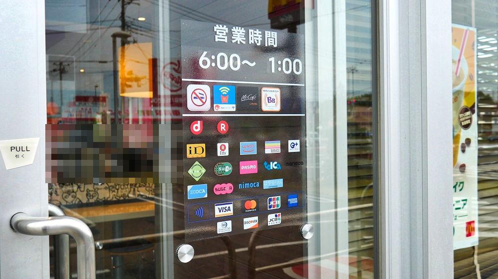 マクドナルド「408成田美郷台店」入口