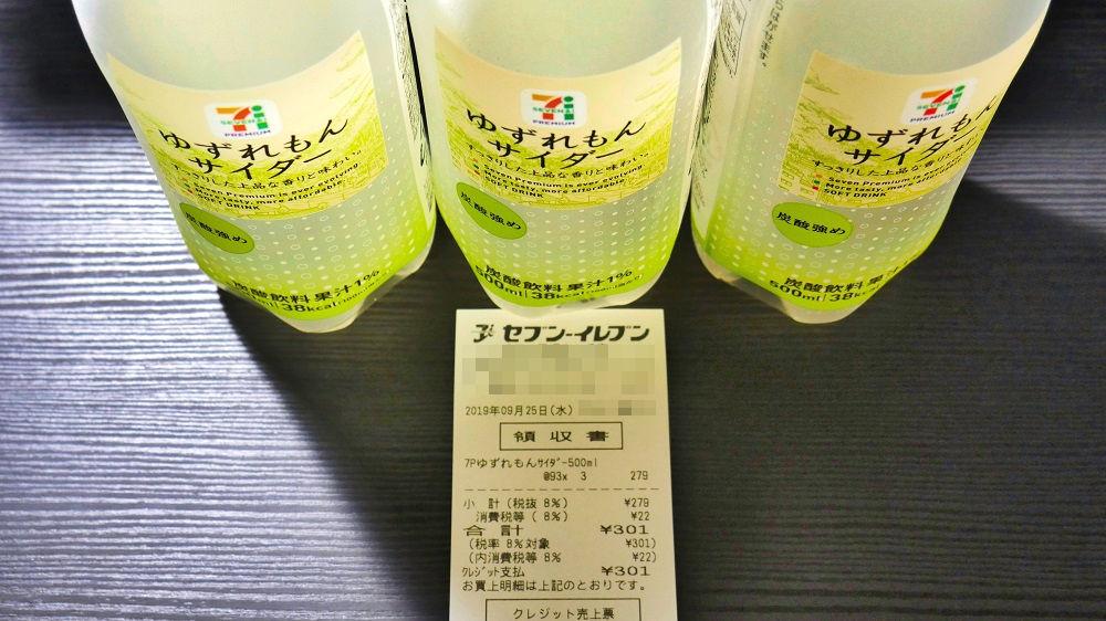 セブンイレブンの『301円表示』問題