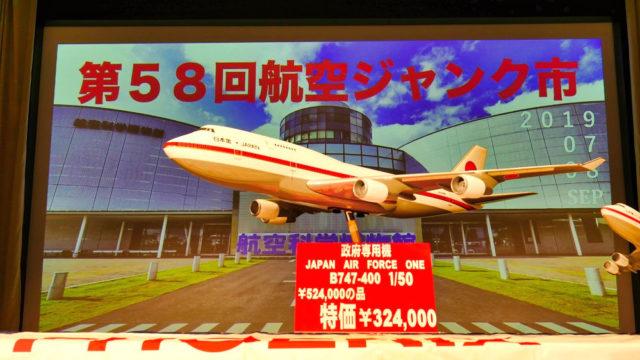 航空科学博物館の『第58回航空ジャンク市』