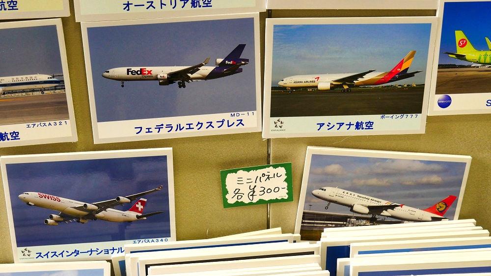 航空機の写真ミニパネル、300円