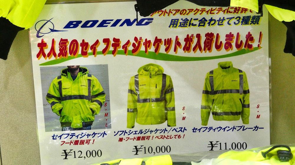 定番のボーイングジャケット各種