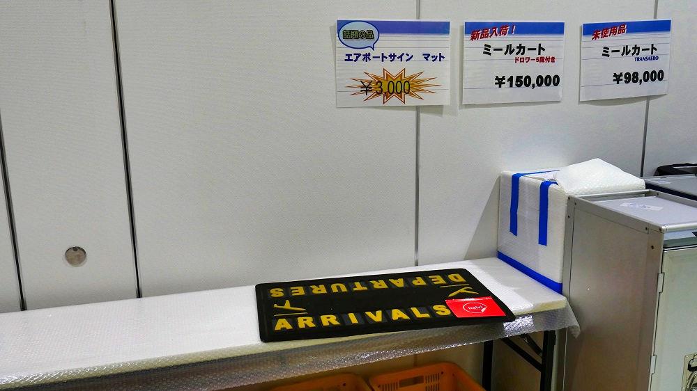 エアポートサインマット、3,000円
