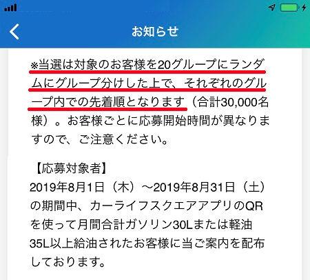 幸楽苑の餃子無料クーポン