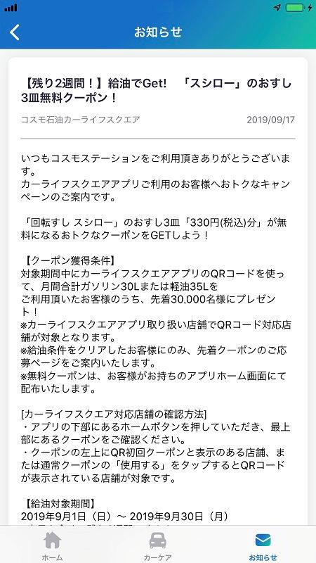 【第2弾】スシロー3皿無料クーポン