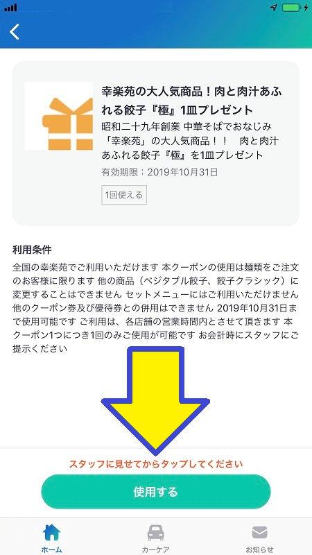 コスモ石油のアプリ(Carlife Square)、幸楽苑の餃子無料クーポン