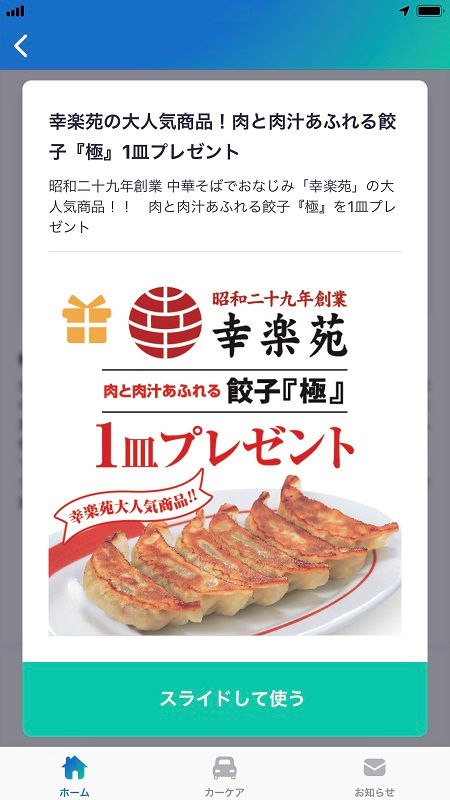 コスモ石油のアプリ(Carlife Square)幸楽苑の餃子無料クーポン