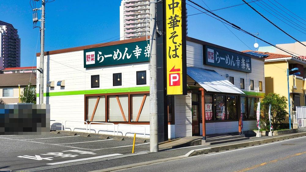 幸楽苑「佐倉店」