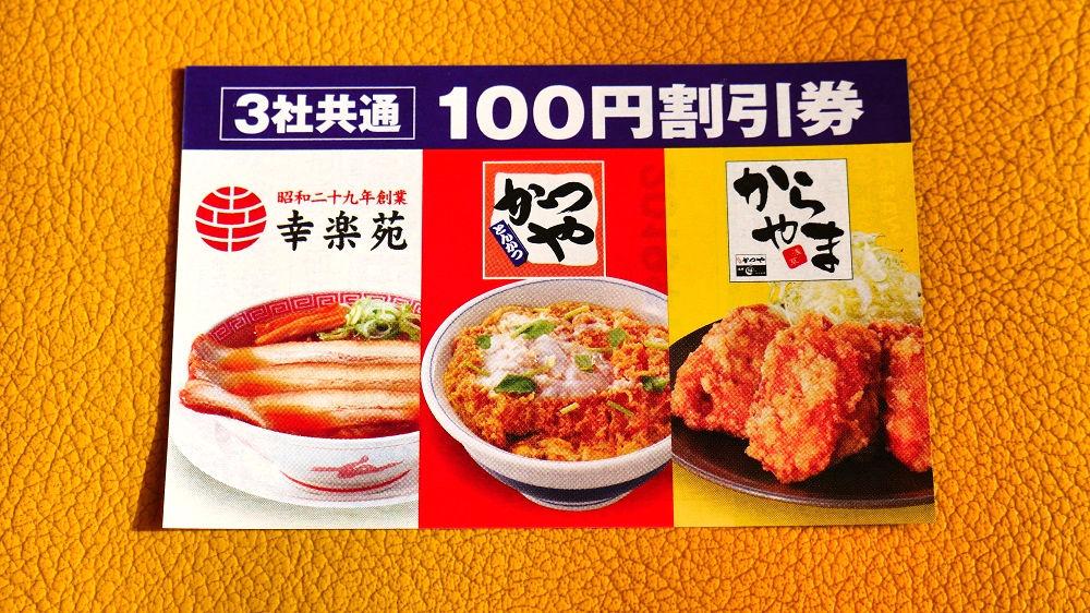 幸楽苑・かつや・からやま、3社共通100円割引券