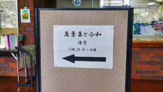 成田市中央公民館が主催する講演会『萬葉集と令和』