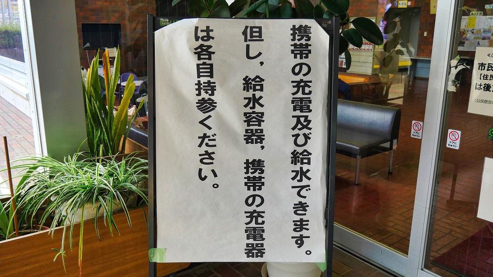 成田市中央公民館は台風15号被害の対応を継続中