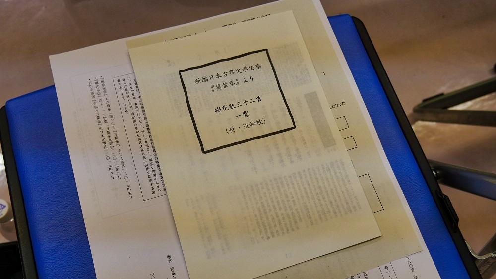 講演会『萬葉集と令和』の配布資料