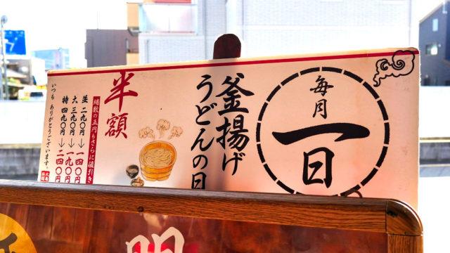 【毎月1日は半額!】丸亀製麺の『釜揚げうどんの日』