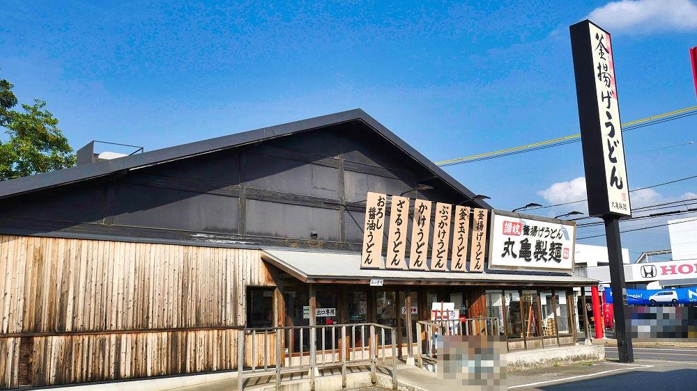 丸亀製麺『四街道店』