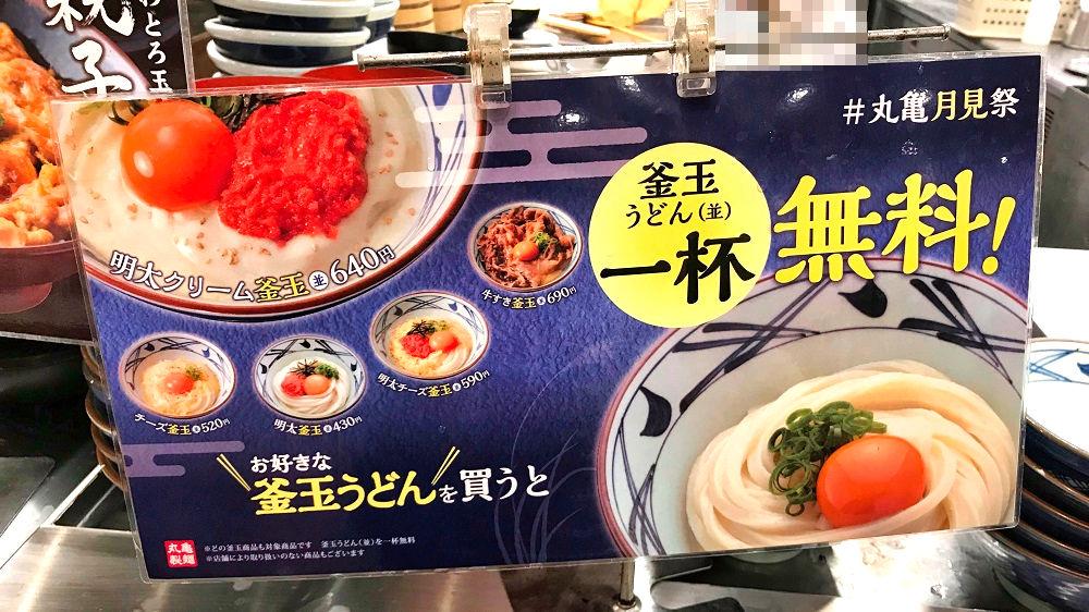 丸亀製麺の「丸亀月見祭」で釜玉うどんを体験