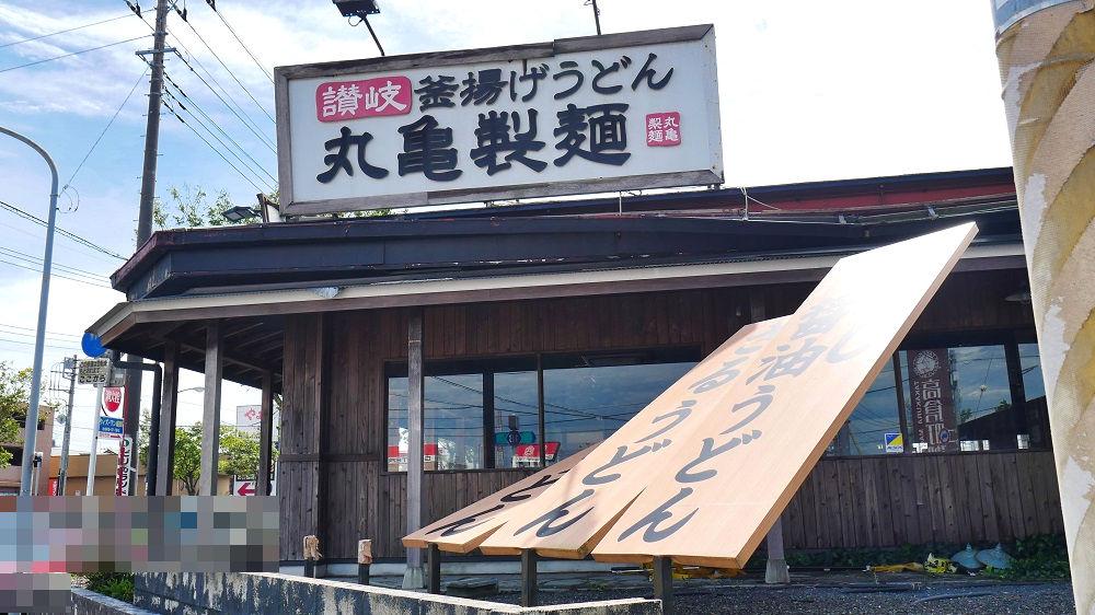 台風一過の丸亀製麺の成田店、看板がなぎ倒されていました