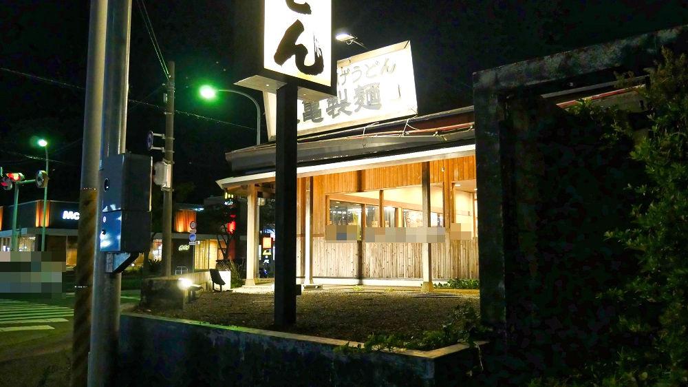 丸亀製麺の成田店、看板は撤去されていました