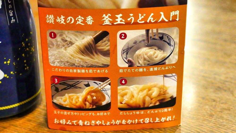 丸亀製麺の釜玉うどんの食べ方解説
