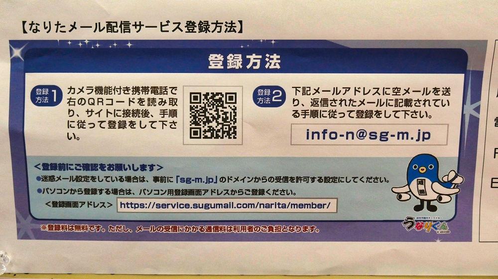 なりたメール配信サービスの登録方法