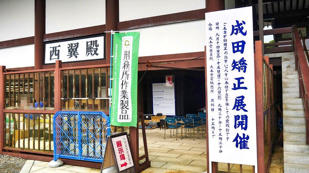 刑務所作業製品の展示即売会「成田矯正展」