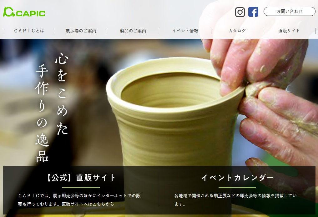 CAPIC公式サイト