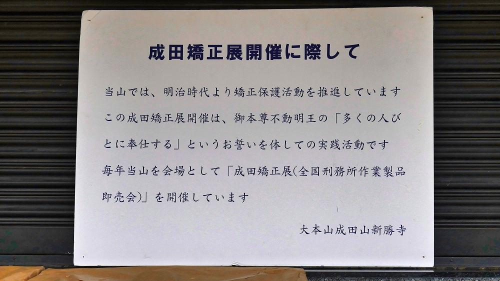 「成田矯正展」が成田山新勝寺で開催