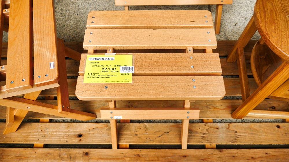 名古屋刑務所製「折り畳み椅子」、2,180円