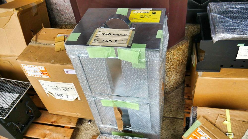 網走刑務所製「燻製器」、7,400円