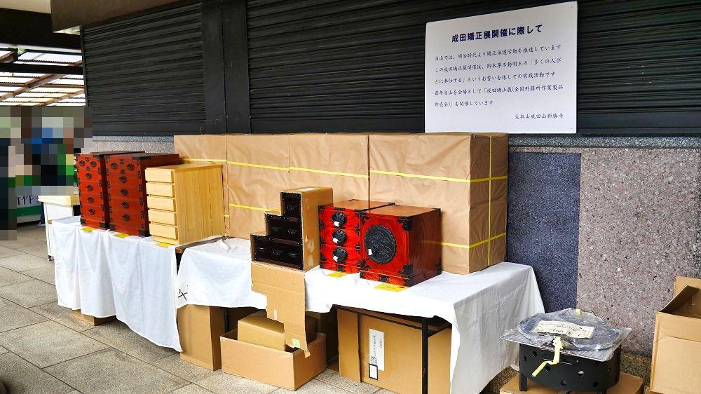 成田矯正展の高額の装飾家具類