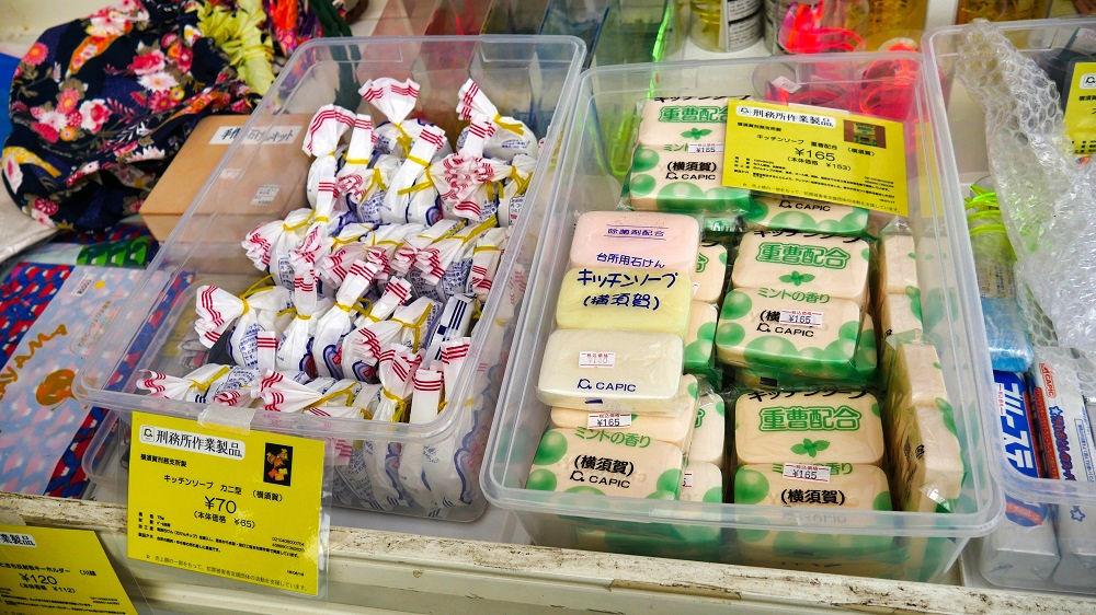 横須賀刑務所製の石けん類