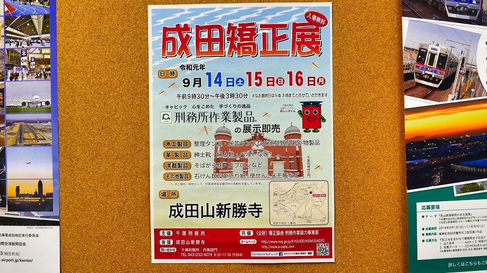 成田矯正展は9/14(土)~16(月)の3日間開催