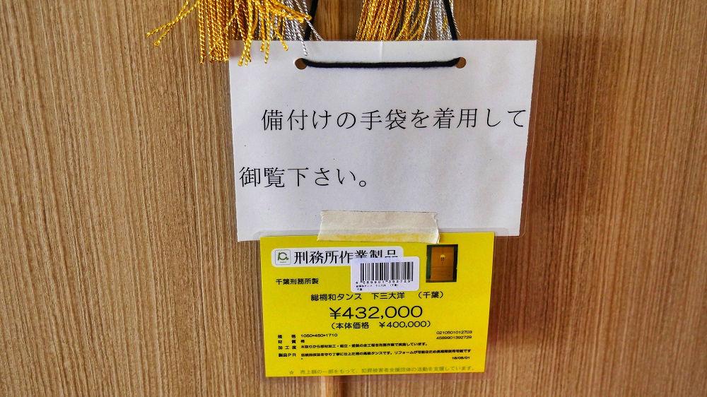 千葉刑務所製「総桐和タンス」、432,000円