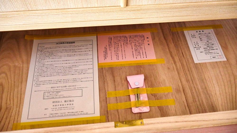 千葉刑務所製「総桐和タンス」、注意書等