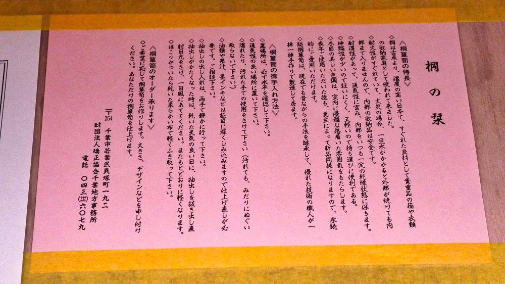 千葉刑務所製「総桐和タンス」、桐の栞