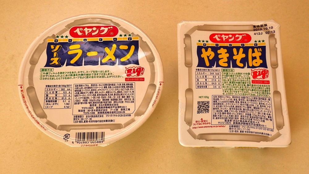 【実食レポ】ペヤングソースラーメン